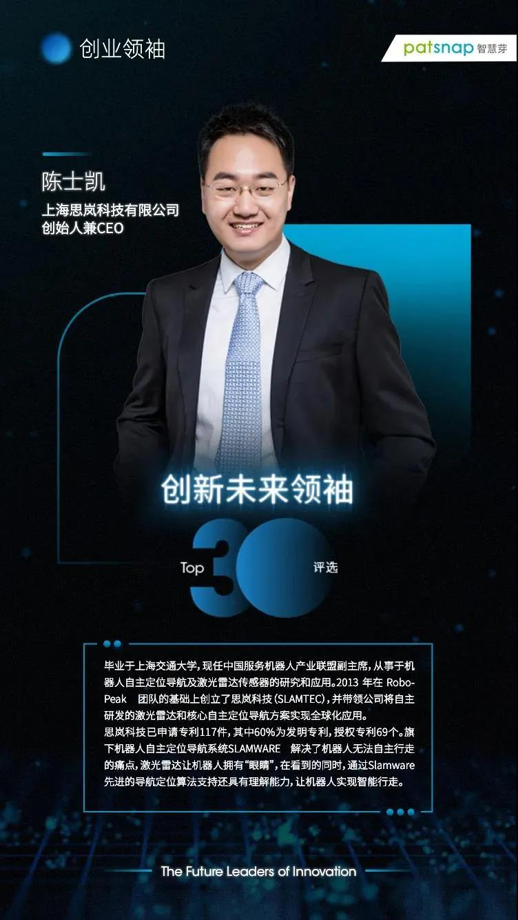 思嵐科技榮獲創新未來領袖top30
