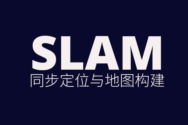 SLAM技术