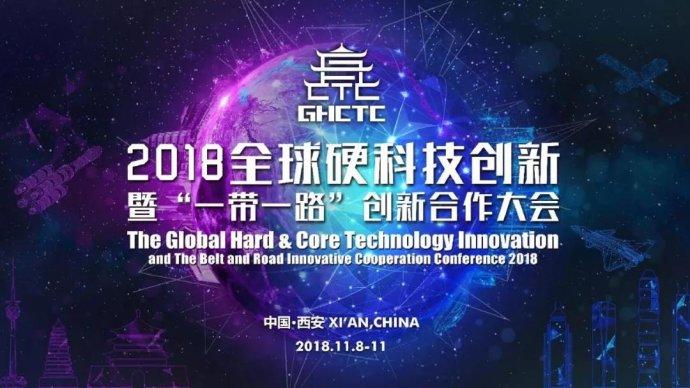 思岚科技荣获《2018年中国硬科技领域创星企业50强》