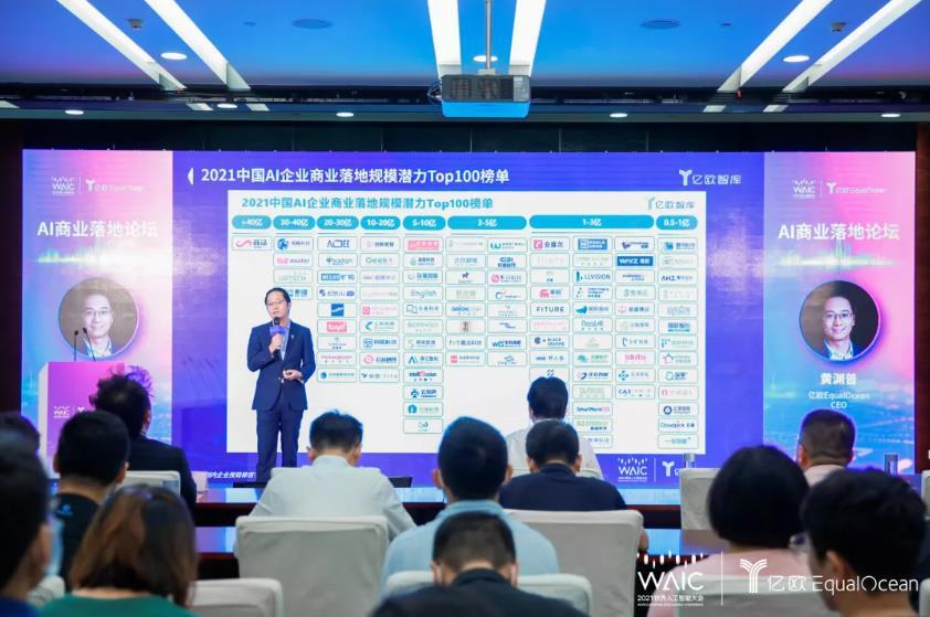 思岚科技荣登【2021中国AI企业商业落地规模潜力TOP100榜单】