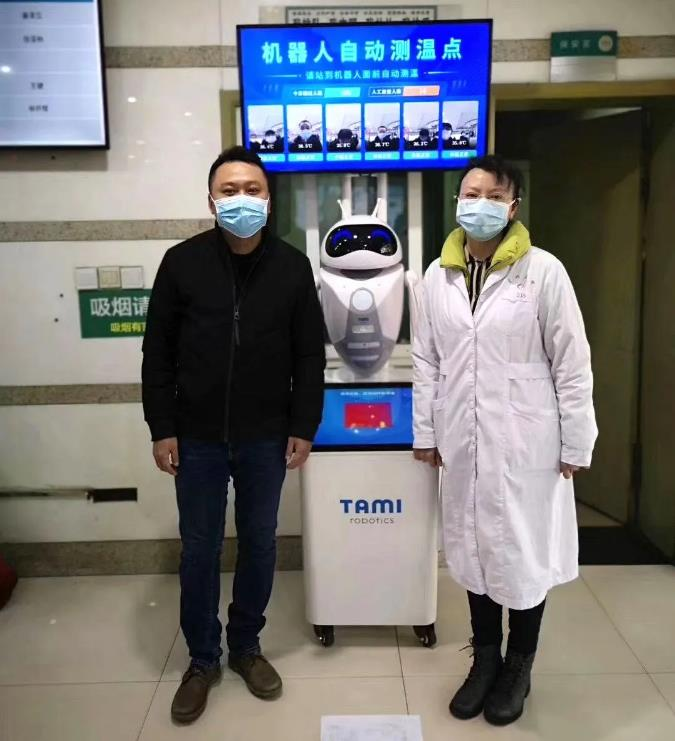 机器人自动测温点