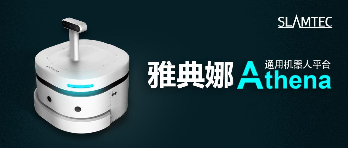 思嵐科技新品雅典娜機器人開發平臺發布