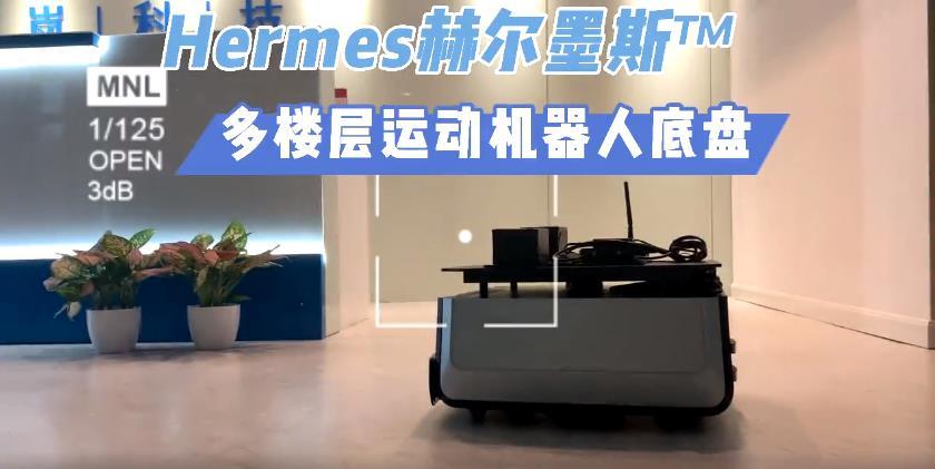 思岚科技赫尔墨斯机器人底盘