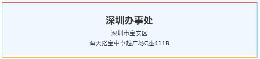 思嵐科技深圳辦事處