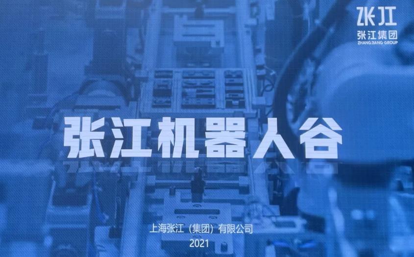 思岚科技入驻张江机器人谷
