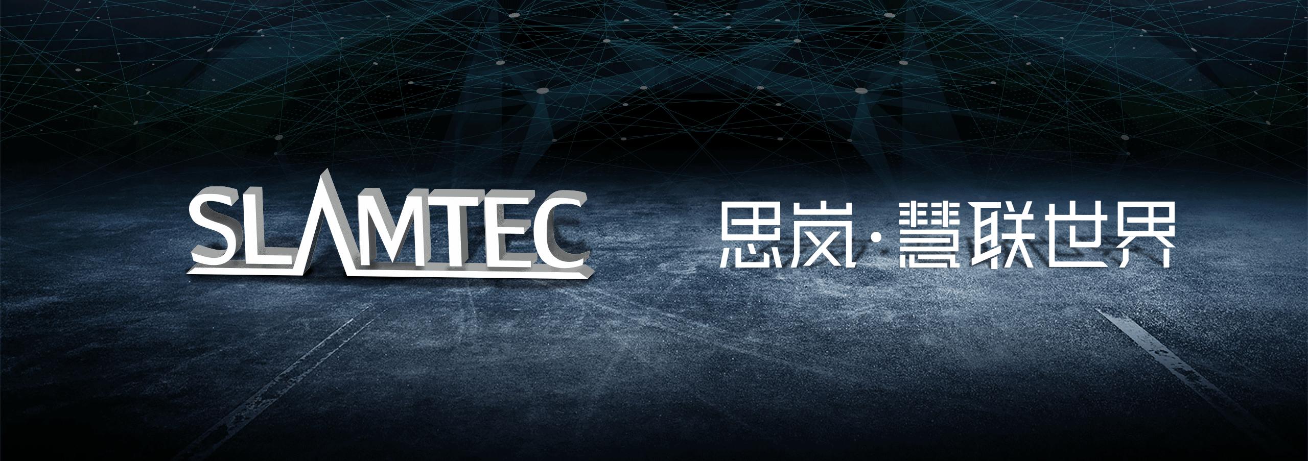 上海思岚科技有限公司 - 服务机器人自主定位导航方案(SLAM)领导品牌