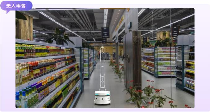 新品雅典娜可适用与智能新零售