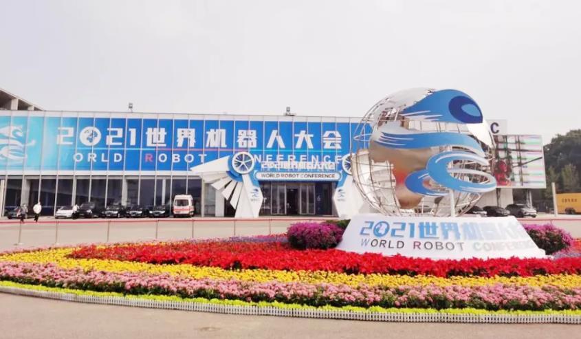 北京世界機器人大會