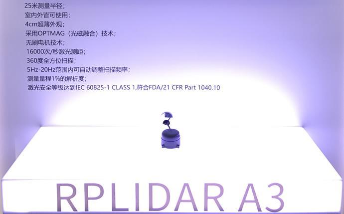 360度激光扫描测距雷达RPLIDAR A3