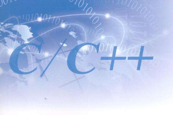 计算机编程语言C /C ++的优缺点分析