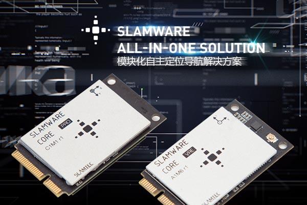 思岚科技模块化自主定位导航SLAMWARE