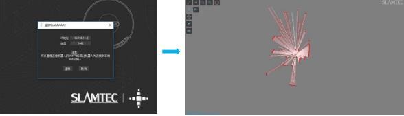 SLAMTEC Mapper使用指南