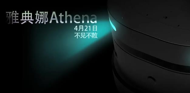 思岚科技新品底盘雅典娜4.21发布