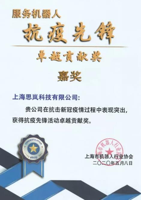 """亚博竞猜科技荣获""""抗疫先锋 """" 称号"""