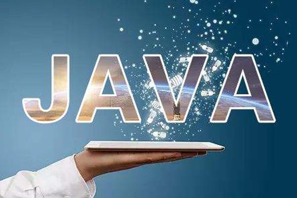 计算机编程语言JAVA的优缺点分析