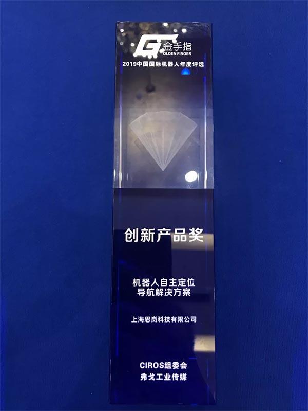 思岚科技荣获产品创新奖