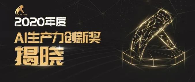 AI生产力创新奖