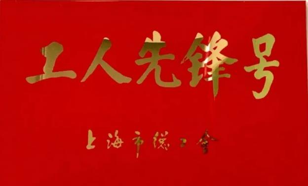 """榮獲上海市總工會頒發的""""工人先鋒號""""稱號"""